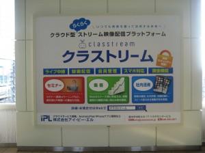 小田急線海老名駅看板です
