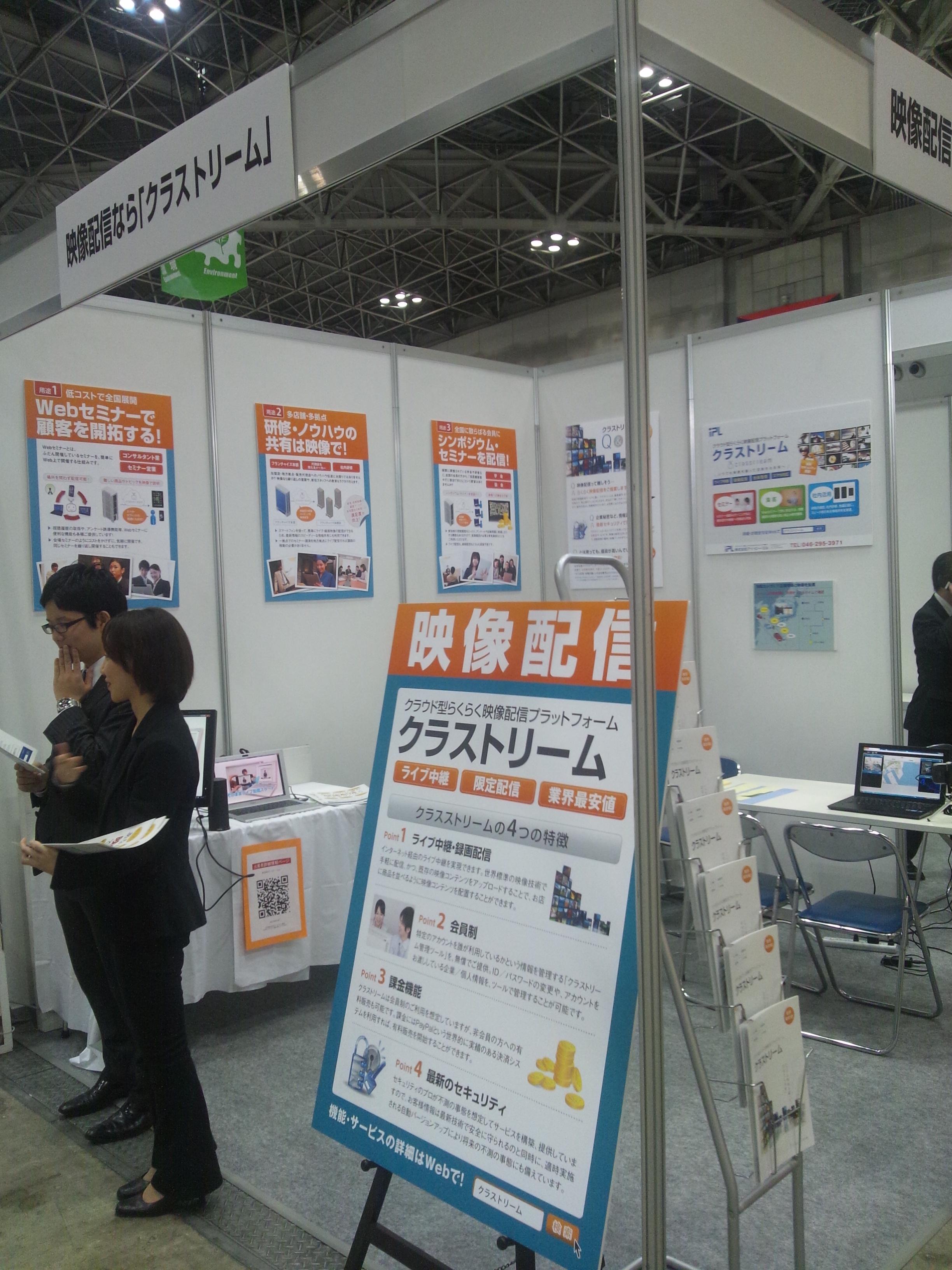 産業交流展2012に出展しました